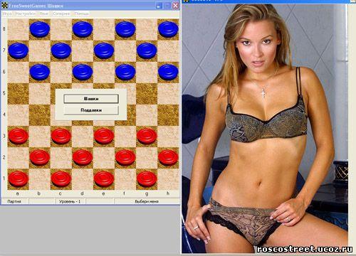 порна игра шашки на раздевание играть